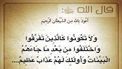 أنواع التشبه Spirit Islam Inside